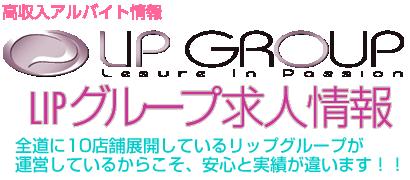 札幌 すすきの 高収入アルバイト情報